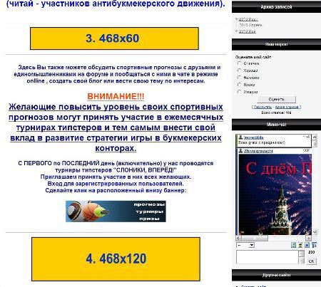Нижняя часть страницы сайта